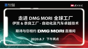 走进DMG MORI全球工厂-伊贺&奈良工厂