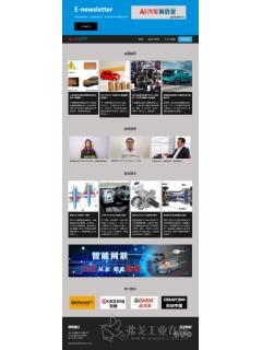 汽车2020.05 e-newsletter