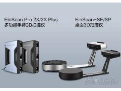 """科技创新打造国货之光, 盘点 """"EinScan""""系列海外亮眼榜单"""