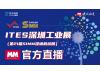 【展会直播】2020 ITES深圳工业展