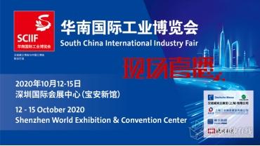 2020年华南国际工业博览会—MM直播间