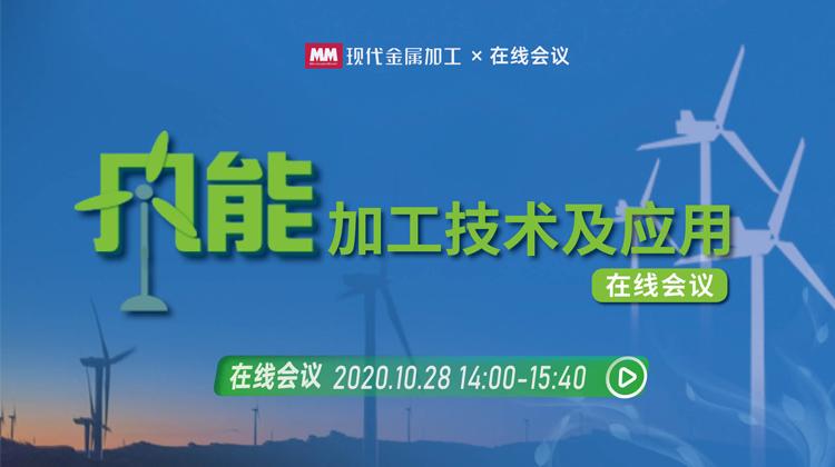 风能加工技术及应用在线会议