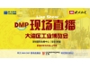 DMP2020——MM直播间