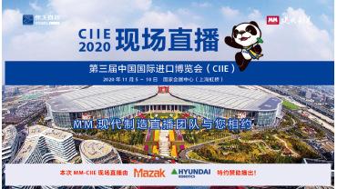 CIIE2020——MM直播间
