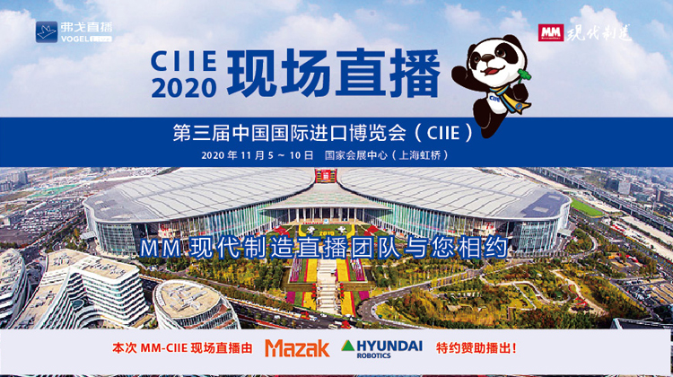 CIIE2020—MM直播间