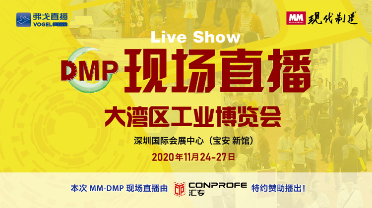 DMP2020—MM直播间