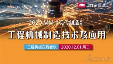 工程机械制造技术及应用在线会议