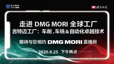 走进DMG MORI全球工厂- 吉特迈工厂