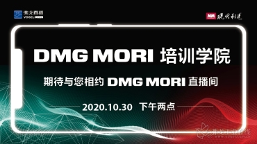 DMG MORI 培训学院