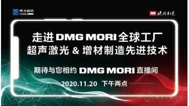 走进DMG MORI全球工厂——超声激光及增材制造先进技术