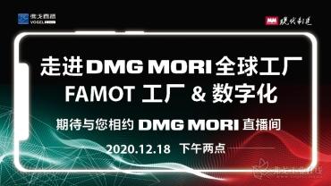 走进DMG MORI全球工厂——FAMOT工厂以及数字化