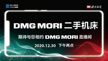 DMG MORI二手机床推介