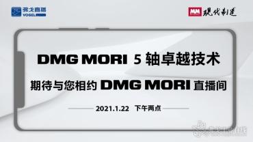 DMG MORI 5轴卓越技术