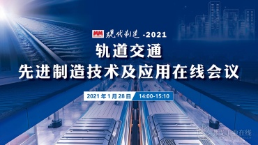 轨道交通先进制造技术及应用在线会议