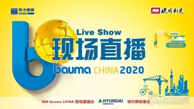 2020 bauma CHINA—MM直播间