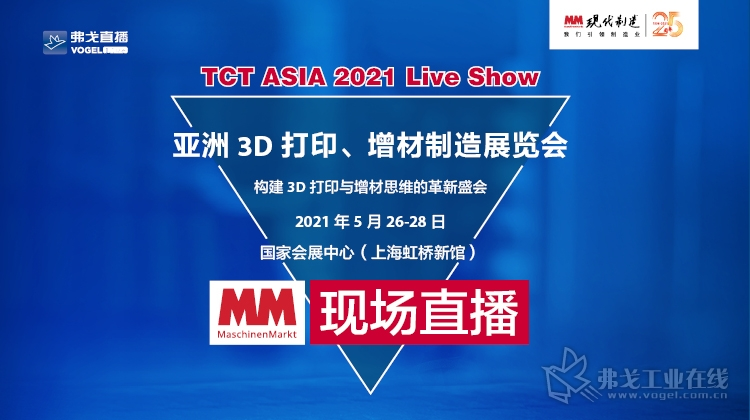 MM-TCT Asia 2021现场直播