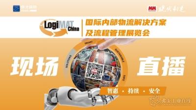 2021 LogiMAT China—MM直播间