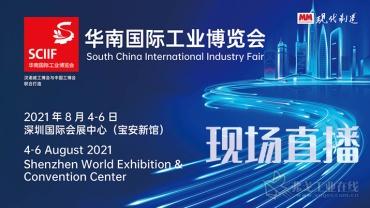 2021年华南国际工业博览会—MM直播间