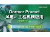 DormerPramet风电、工程机械应用专题研讨会
