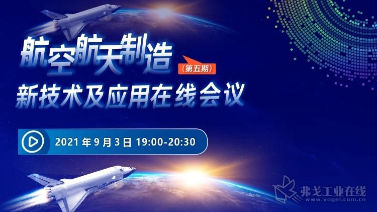 航空航天制造新技术及应用在线会议(第五期)